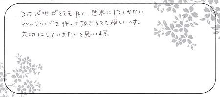 20091301杢目金屋の結婚指輪_Z005.jpg