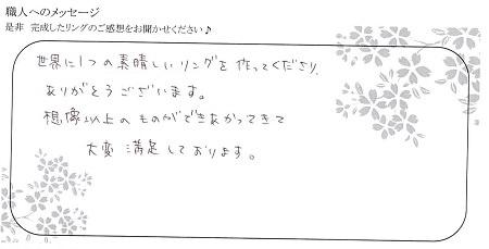 20091302木目金の結婚指輪_D005.jpg