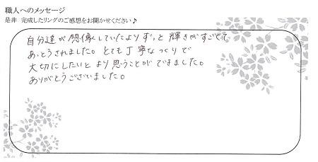 200914木目金の結婚指輪_D005.jpg