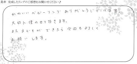 20091401木目金のベビーリング_R005.jpg