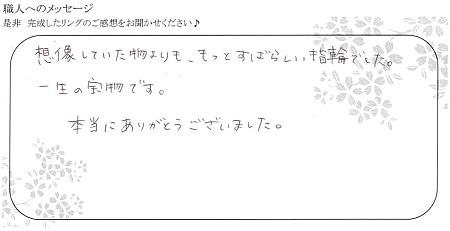 20091402木目金の結婚指輪_005.jpg