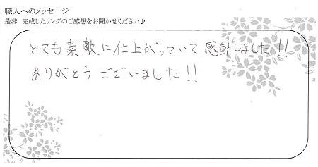 20091402木目金の結婚指輪_Y005.jpg