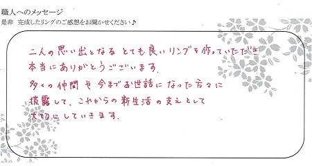 20091701木目金の結婚指輪_C005.jpg