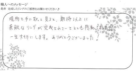 20091702木目金の結婚指輪_C005.jpg