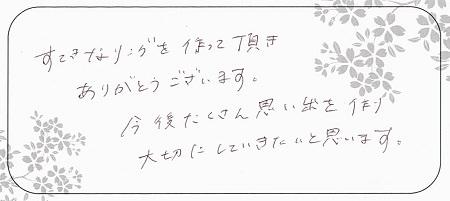 20091901木目金の結婚指輪_H004.jpg