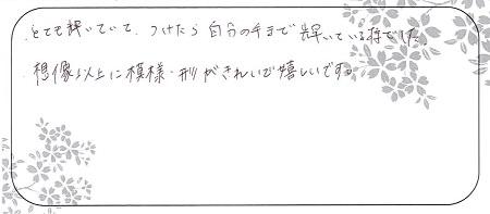 20091901杢目金屋の結婚指輪_Z005.jpg