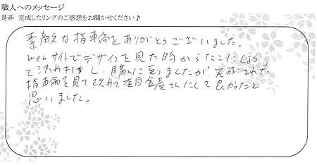 20091902木目金の結婚指輪_005.jpg