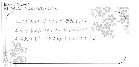 20092001木目金の結婚指輪_D005.jpg