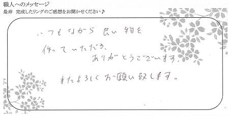20092002木目金のベビーリング_S005.jpg