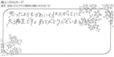 20092101木目金の婚約指輪_C001.jpg
