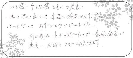 20092101木目金の結婚指輪_LH004.jpg