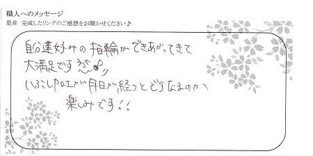 20092101木目金の結婚指輪_D005.jpg