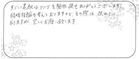 20092201木目金の婚約指輪_005.jpg
