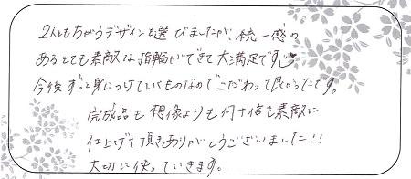 20092201杢目金屋の結婚指輪_Z005.jpg