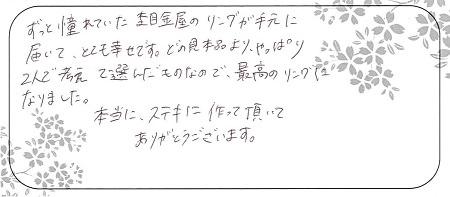 20092202木目金の婚約指輪・結婚指輪_G006.jpg