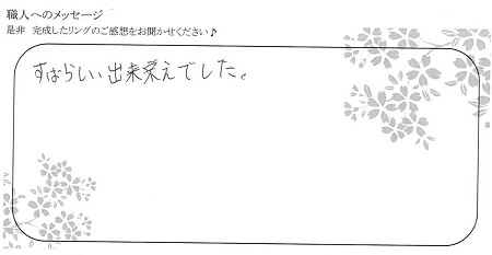 20092502木目金の婚約指輪_C002.jpg
