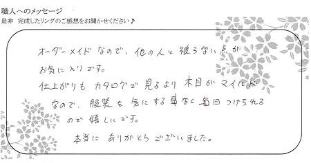 20092601木目金の結婚指輪_C005.jpg