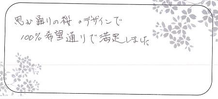20102501杢目金屋の婚約指輪_z003.jpg
