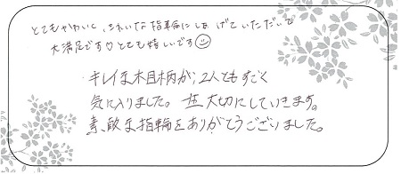 20102502木目金の結婚指輪_C004.jpg