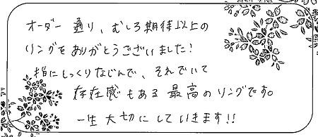 20102503木目金の結婚指輪_C004.jpg