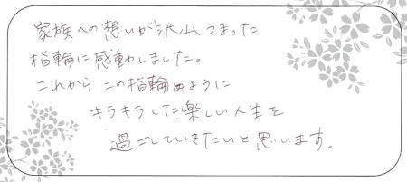 20102505木目金の結婚指輪_Y003.jpg