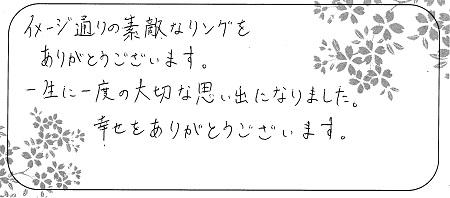 20102601木目金の婚約指輪_M005.jpg