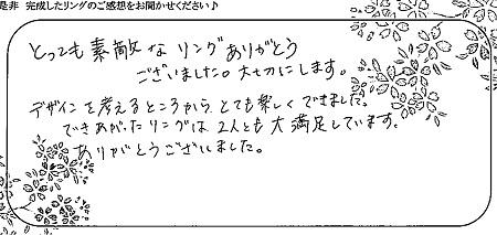 20102601木目金の結婚指輪₋D004.jpg