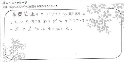 20102601木目金の結婚指輪_E004.jpg