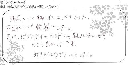 20102602木目金の婚約指輪_E002.jpg