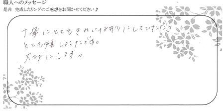 20102701木目金の婚約指輪_G002.jpg