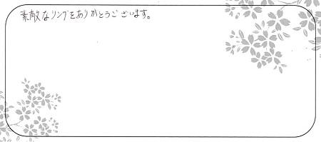 20102801木目金の結婚指輪_LH005.jpg