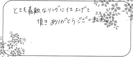 20103001木目金の結婚指輪_M005.jpg