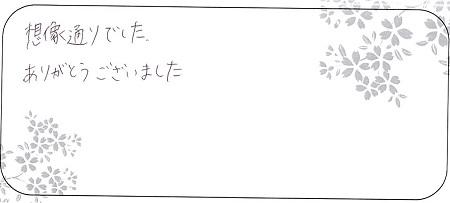 20103001木目金の結婚指輪_N004.jpg