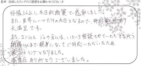 20103103木目金の婚約指輪_R005.jpg