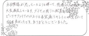木目金の婚約指輪_G002.jpg