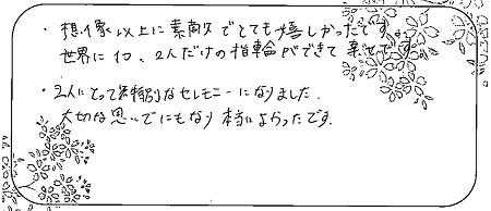 20101802木目金の結婚指輪_M005.jpg