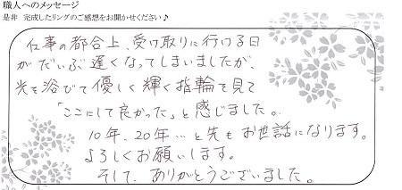20103101木目金の結婚指輪_N004.jpg