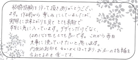 20103101杢目金屋の結婚指輪_Z005.jpg