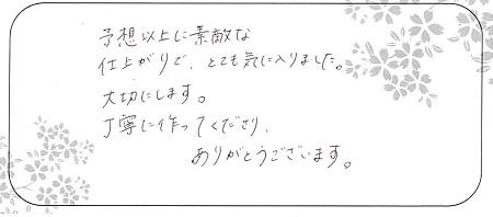 20110101木目金の結婚指輪_E004.jpg