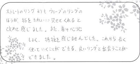 20110101木目金の結婚指輪_N005.jpg