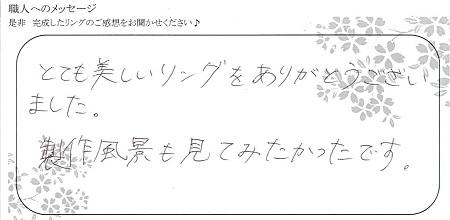 20110101木目金の結婚指輪_OM004.jpg