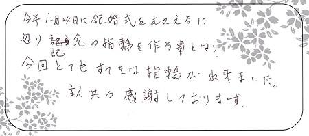20110101木目金の記念指輪_G005.jpg