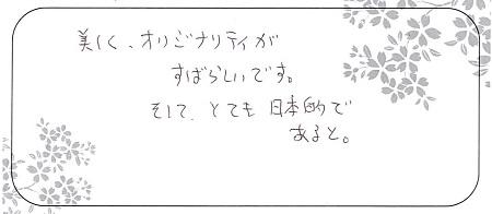 20110101杢目金屋の婚約指輪_Z005.jpg