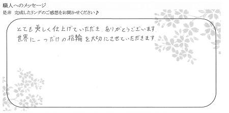 20110101杢目金屋の婚約指輪__F002.JPG