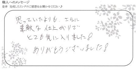 20110102木目金の結婚指輪_005.jpg