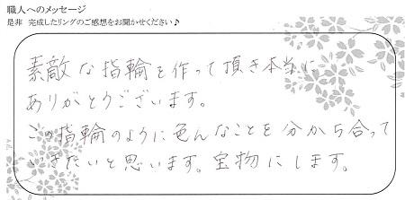 20110102木目金の結婚指輪_OM005.jpg