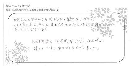 20110103木目金の婚約指輪_OM002.jpg