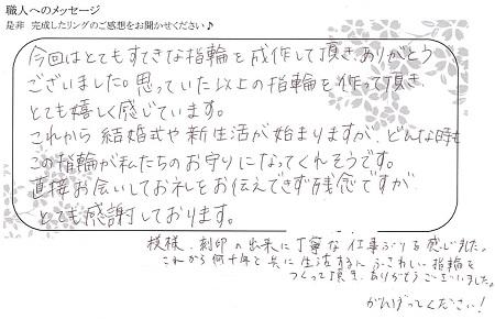 20110103木目金の結婚指輪_005.jpg