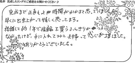 20110201木目金の結婚指輪D₋004.jpg