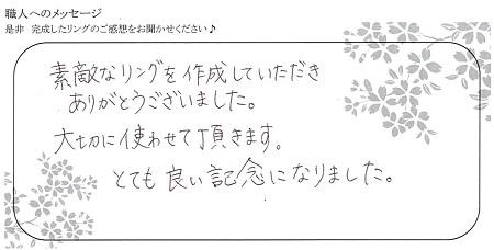 20110301木目金の結婚指輪_C004.jpg